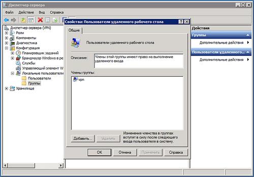 image11 1 - Установка сервера удалённых рабочих столов (Windows Server 2008 r2)