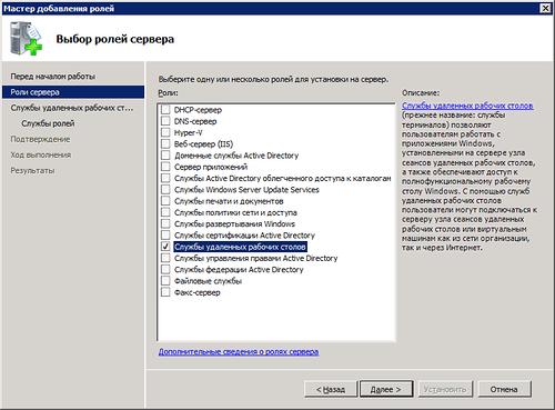 image2 - Установка сервера удалённых рабочих столов (Windows Server 2008 r2)