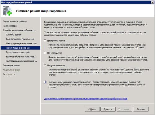 image5 - Установка сервера удалённых рабочих столов (Windows Server 2008 r2)