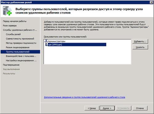 image6 - Установка сервера удалённых рабочих столов (Windows Server 2008 r2)