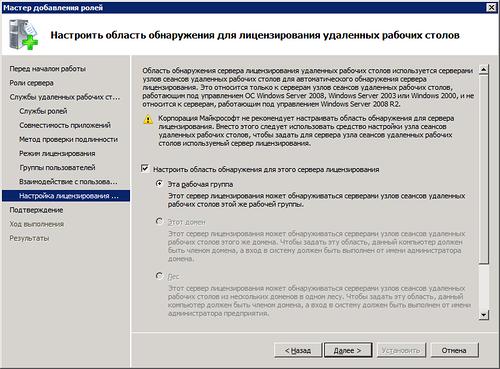 image7 - Установка сервера удалённых рабочих столов (Windows Server 2008 r2)