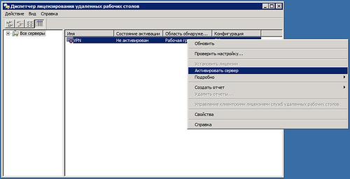 image8 - Установка сервера удалённых рабочих столов (Windows Server 2008 r2)
