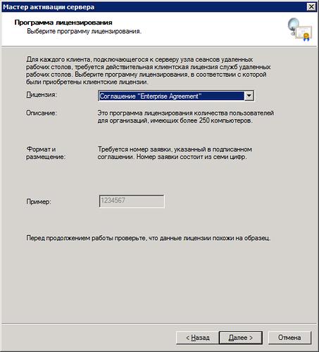 image9 - Установка сервера удалённых рабочих столов (Windows Server 2008 r2)