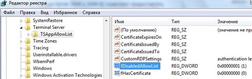 082116 0834 TSRe1 - Настройка TS RemoteApp в Windows 7