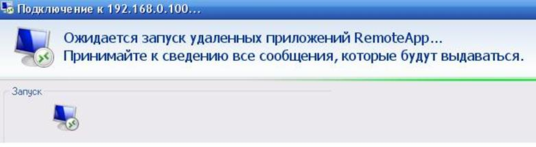 082116 0834 TSRe5 - Настройка TS RemoteApp в Windows 7