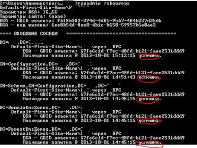 image3 - Полное тестирование Active Directory на ошибки