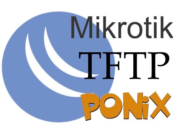 Установка TFTP и PoniX на маршрутизатор MikroTik.