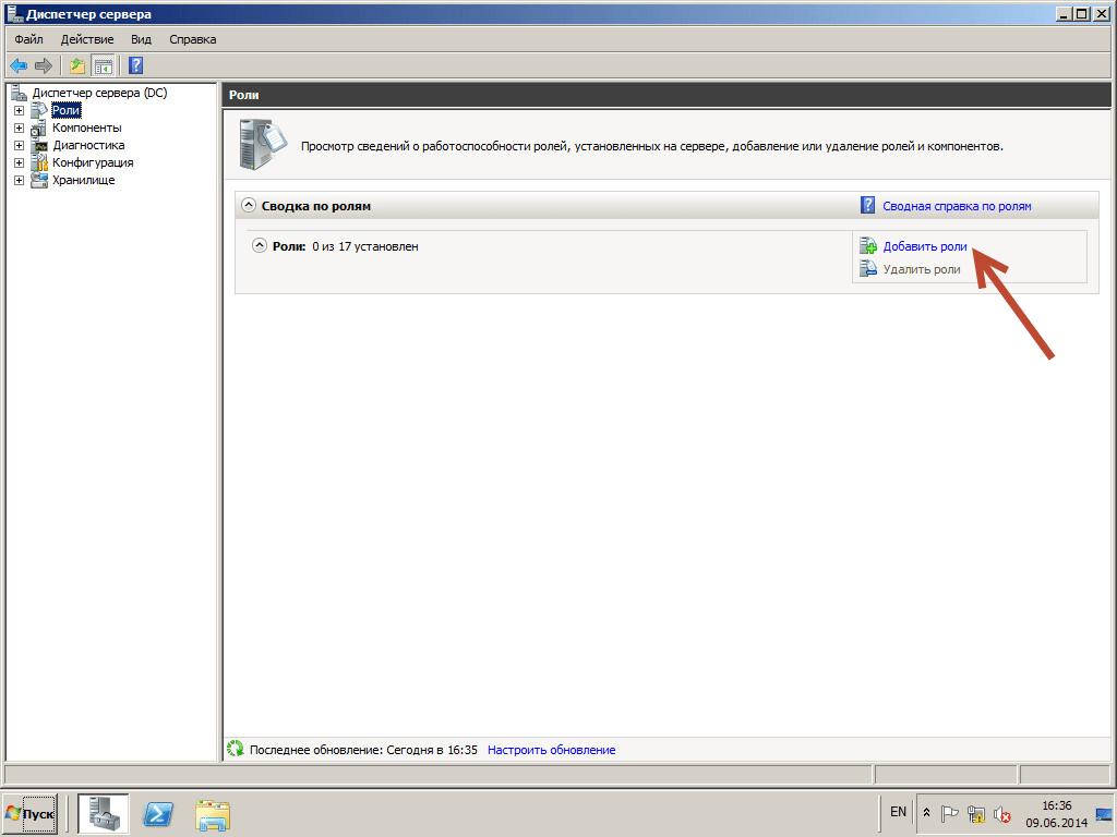 021417 1814 1 - Как установить Active directory в windows server 2008R2