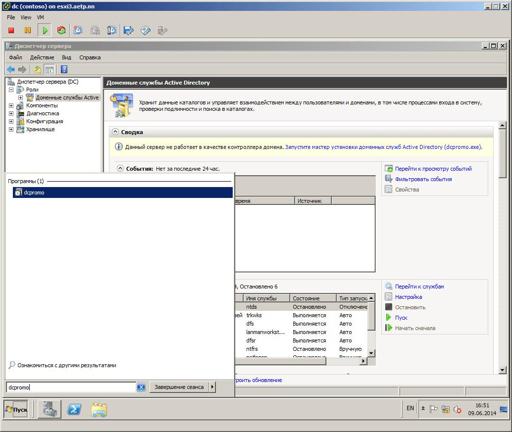 021417 1814 10 - Как установить Active directory в windows server 2008R2