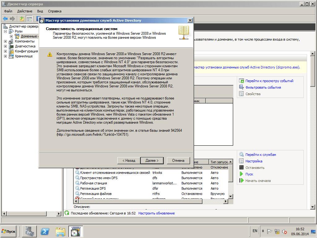 021417 1814 12 - Как установить Active directory в windows server 2008R2