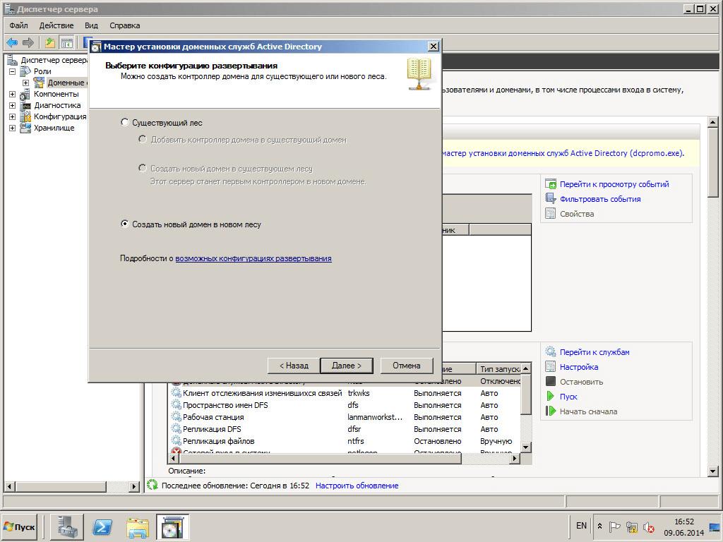021417 1814 13 - Как установить Active directory в windows server 2008R2
