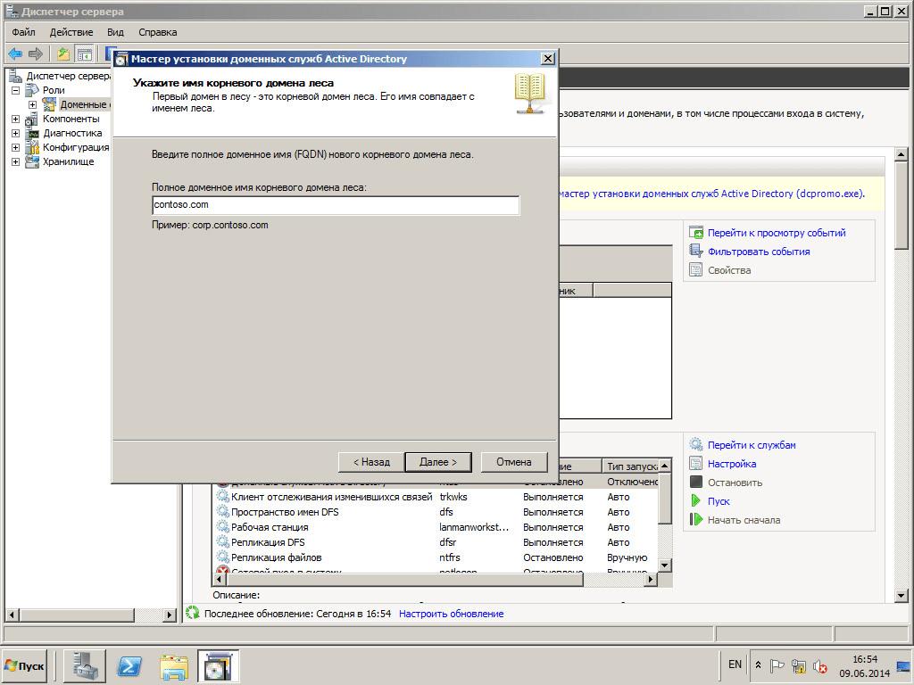 021417 1814 14 - Как установить Active directory в windows server 2008R2