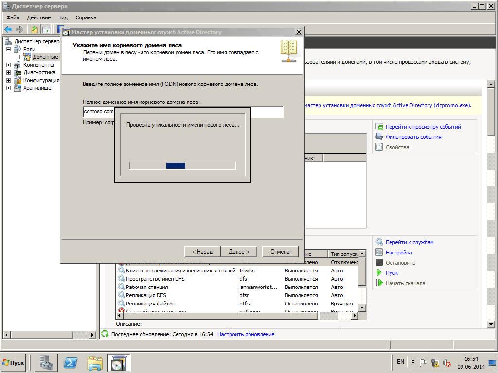 021417 1814 15 - Как установить Active directory в windows server 2008R2