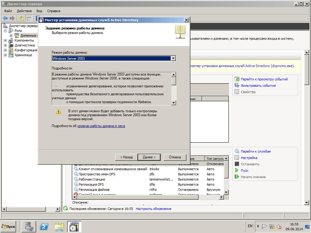 021417 1814 17 - Как установить Active directory в windows server 2008R2