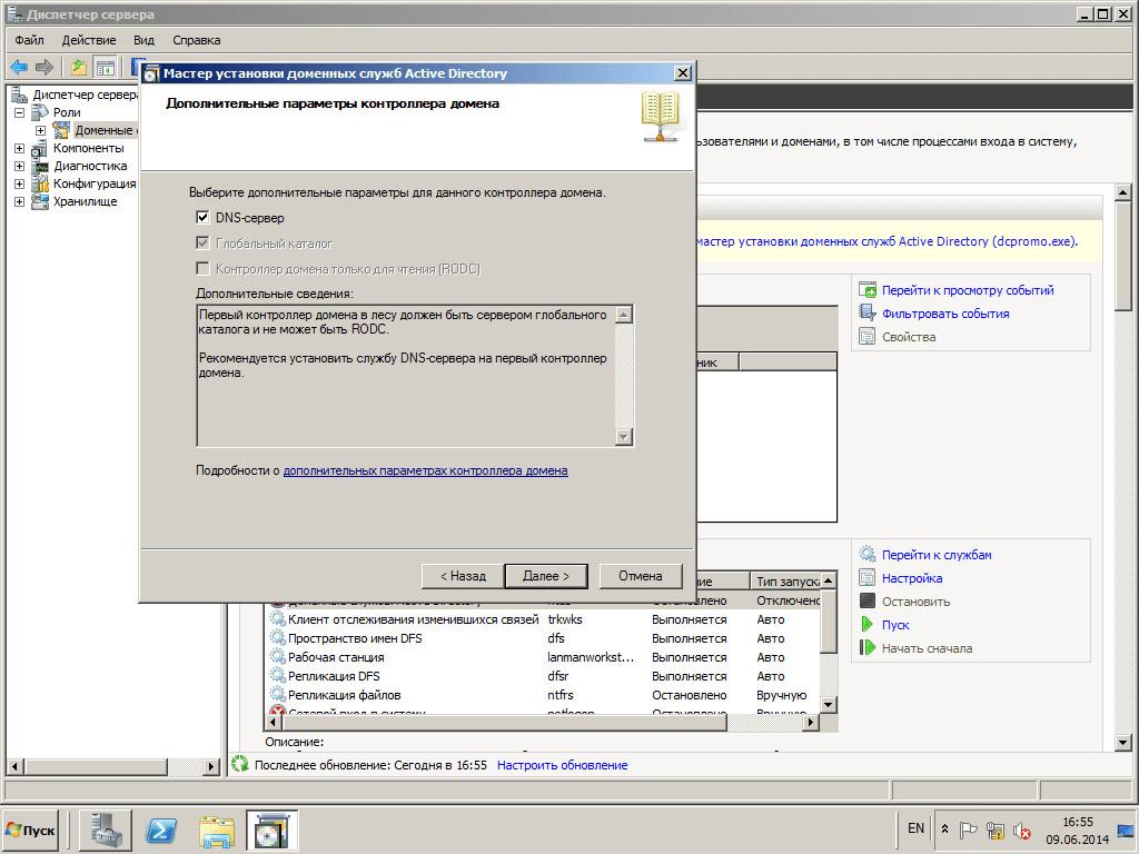 021417 1814 19 - Как установить Active directory в windows server 2008R2