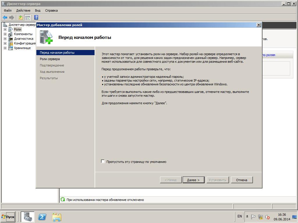 021417 1814 2 - Как установить Active directory в windows server 2008R2