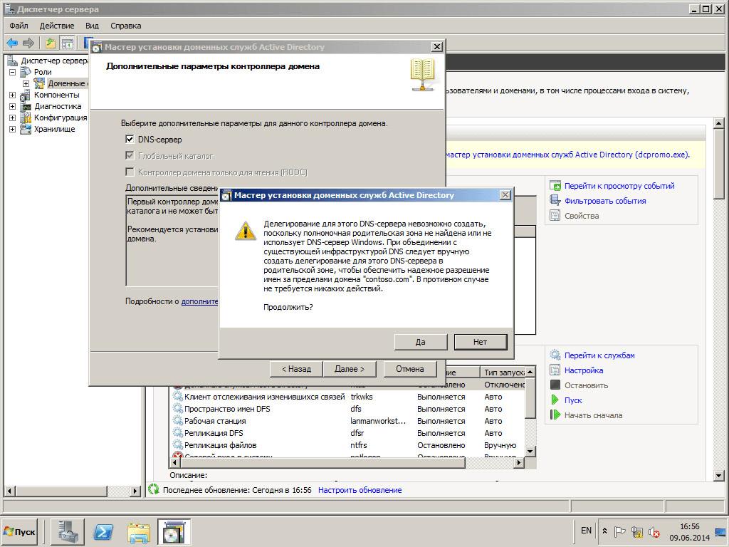 021417 1814 20 - Как установить Active directory в windows server 2008R2
