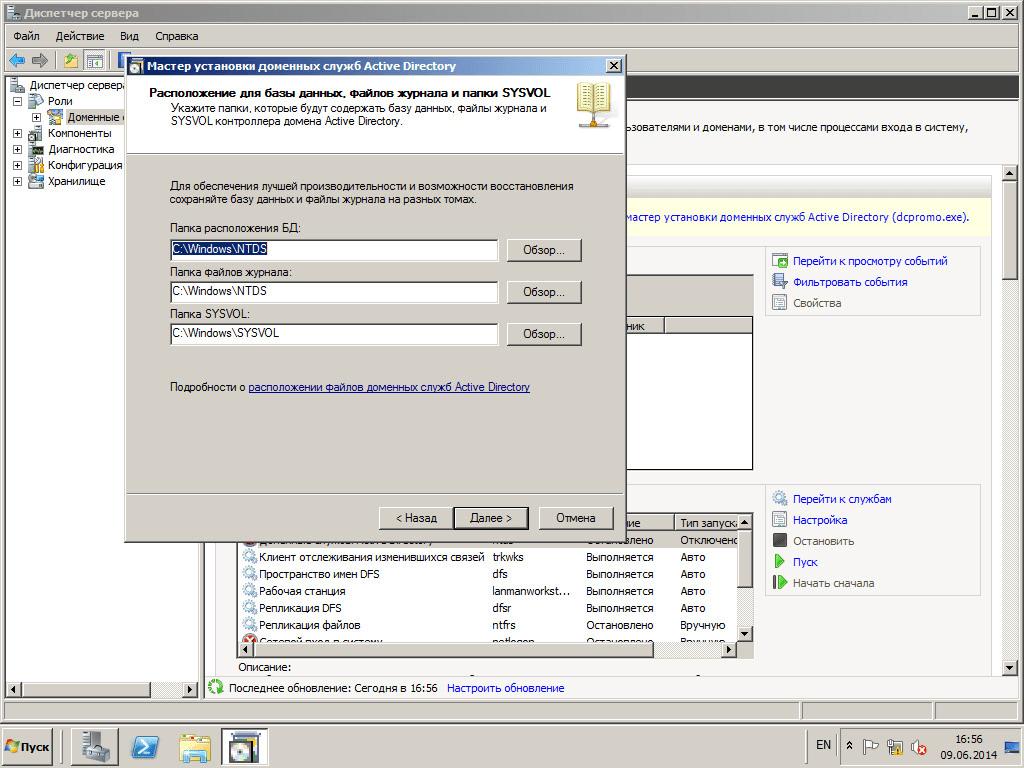 021417 1814 21 - Как установить Active directory в windows server 2008R2