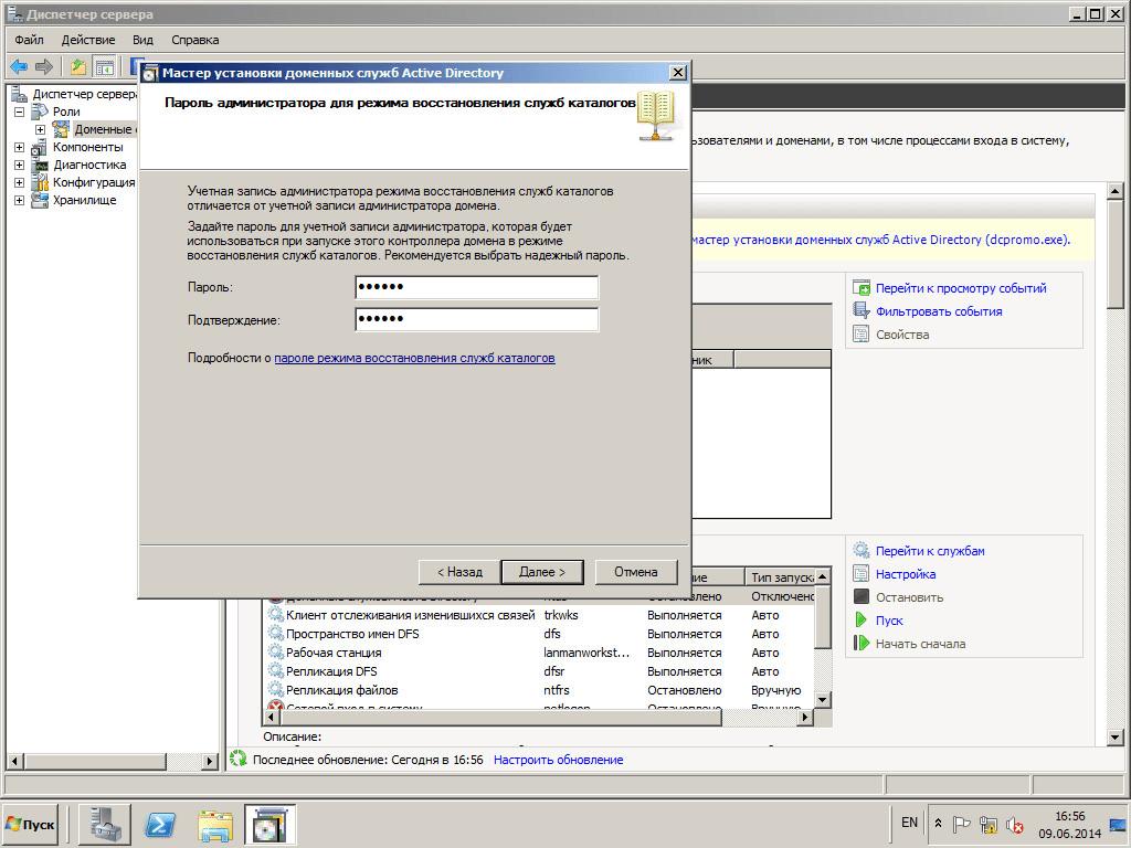 021417 1814 22 - Как установить Active directory в windows server 2008R2