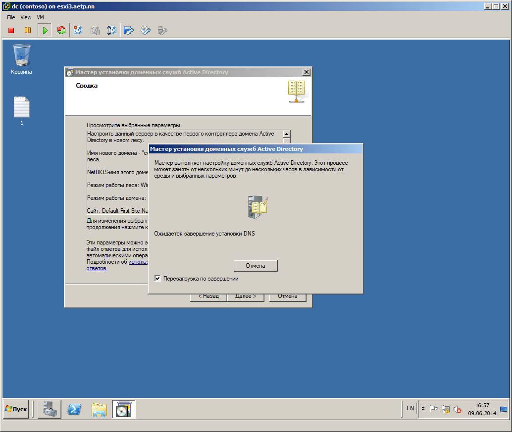 021417 1814 24 - Как установить Active directory в windows server 2008R2