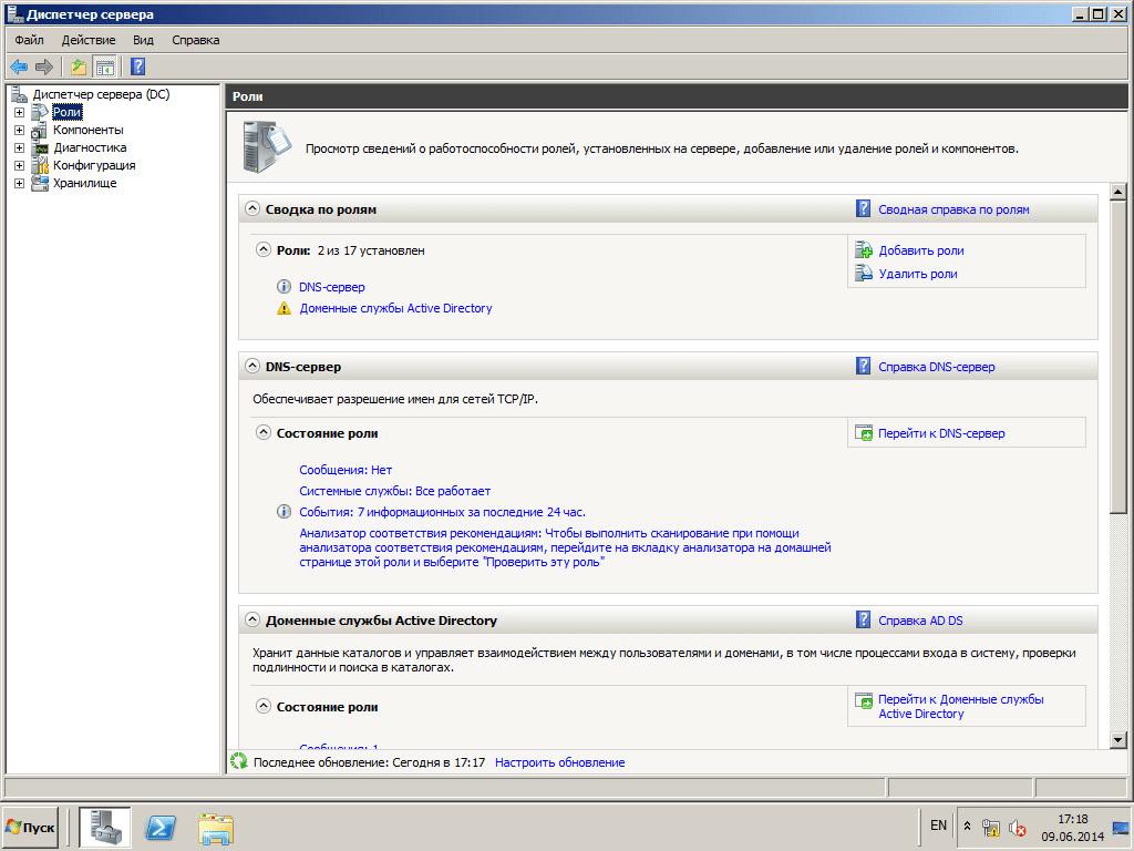021417 1814 25 - Как установить Active directory в windows server 2008R2