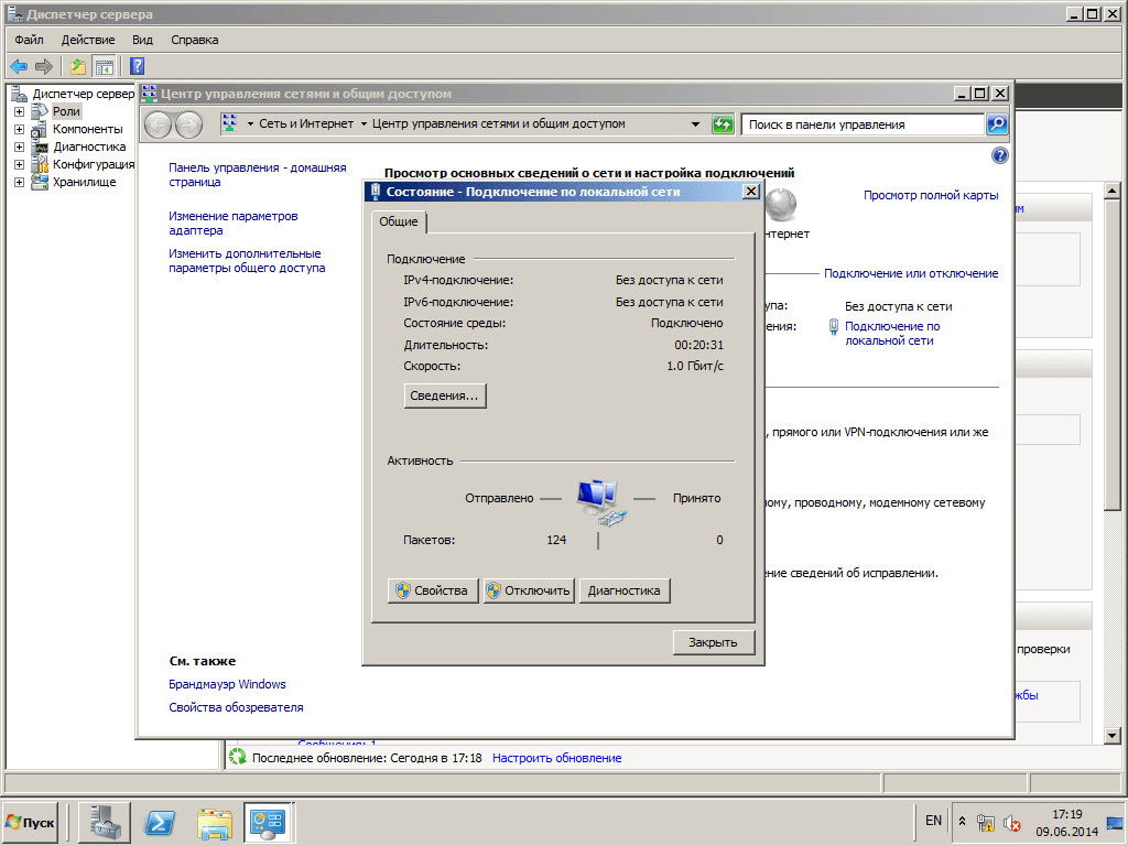 021417 1814 28 - Как установить Active directory в windows server 2008R2