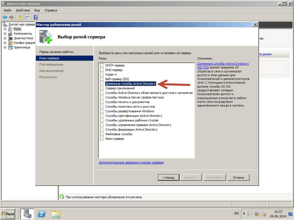Как установить Active directory в windows server 2008R2 - 13G