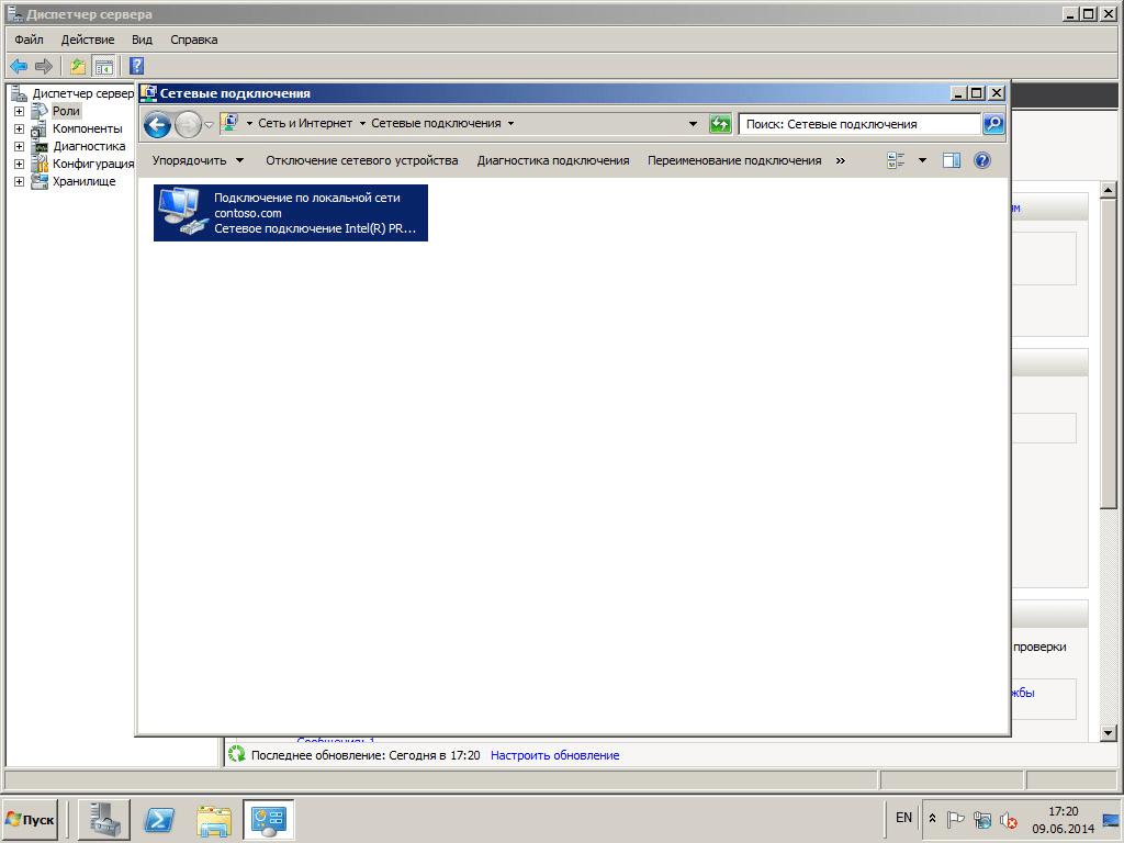 021417 1814 30 - Как установить Active directory в windows server 2008R2