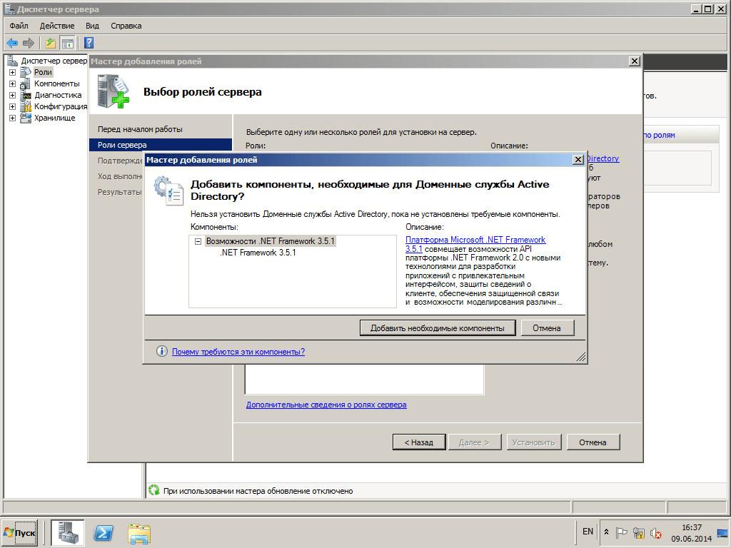 021417 1814 4 - Как установить Active directory в windows server 2008R2