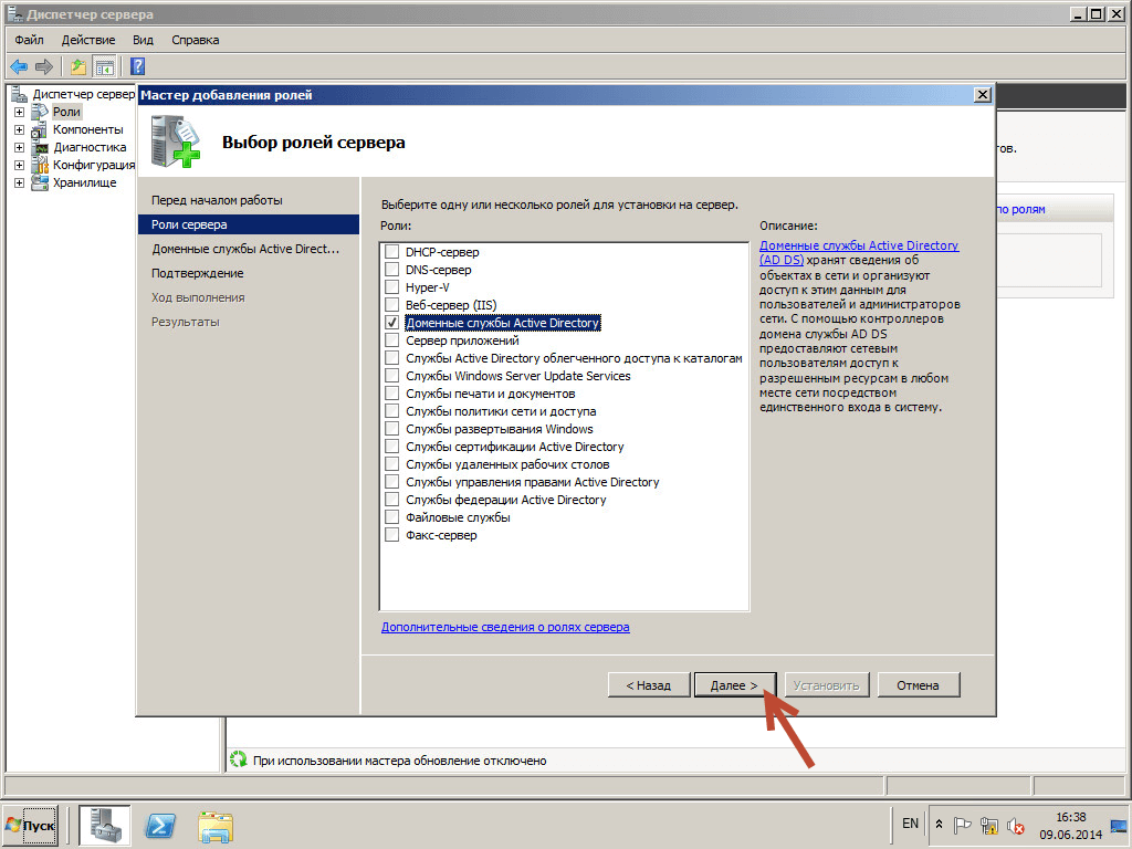 021417 1814 5 - Как установить Active directory в windows server 2008R2