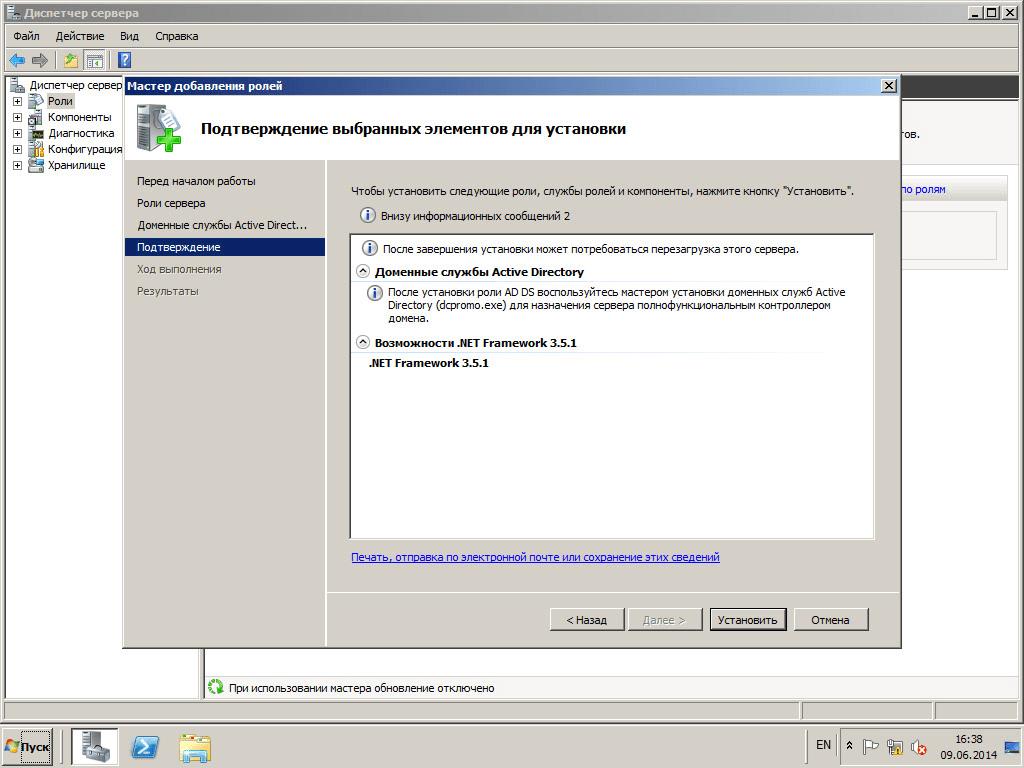 021417 1814 7 - Как установить Active directory в windows server 2008R2