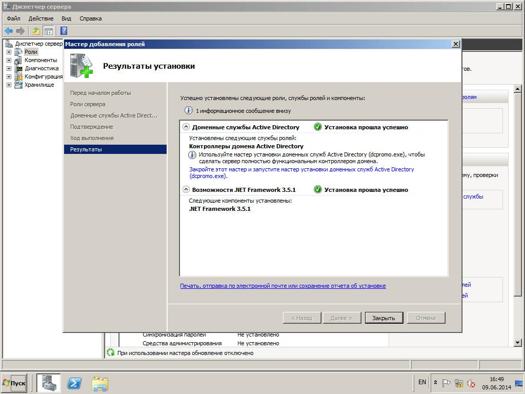 021417 1814 8 - Как установить Active directory в windows server 2008R2