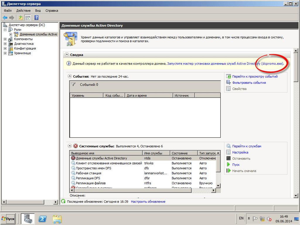 021417 1814 9 - Как установить Active directory в windows server 2008R2