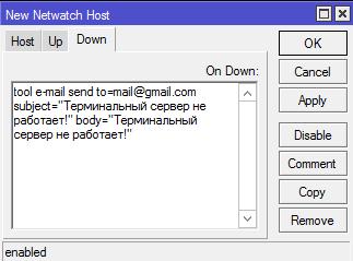 Настройка MikroTik Netwatch оповещения на E-Mail о падении хоста