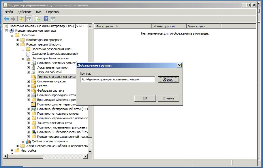 Предоставление прав локального администратора на машинах домена пользователю