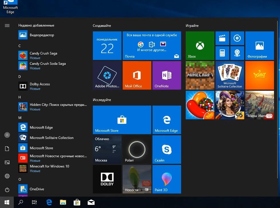 Как удалить все metro-приложения в Windows 10