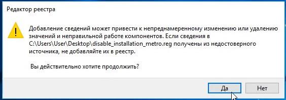 Kak udalit vse metro prilozhenija v windows 4 - Как удалить все metro-приложения в Windows 10