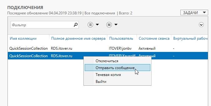 Как отправить сообщение всем терминальным пользователям Server 2016 RDS