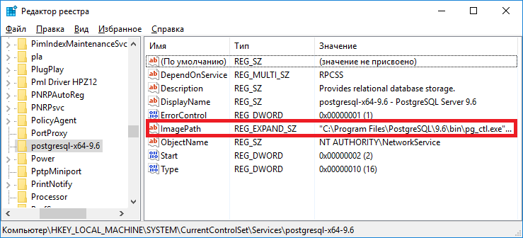 Реестр Windows, служба postgres