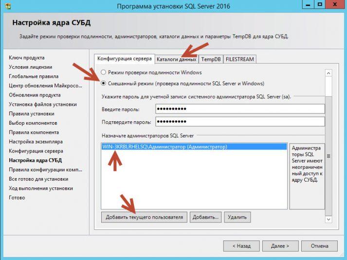 Смешанный режим (Проверка подлинности SQL server и Windows)