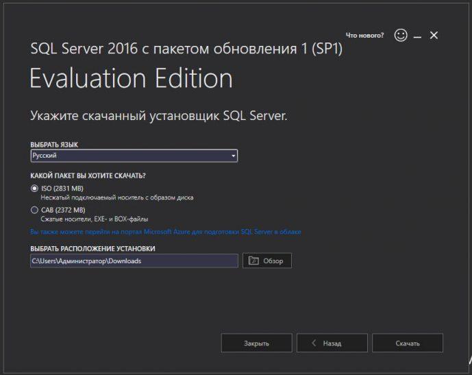 MS SQL server 2016 SP1 для 1С